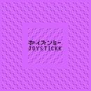 ポイズンミー/JOYSTICKK