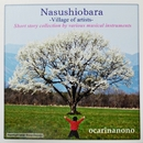 Nasushiobara -Village of artists-/ocarinanono