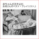 赤ちゃんが泣き止むお母さんのベスト・プレイリスト♪/Hush Little Baby