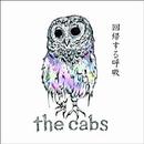 回帰する呼吸/the cabs