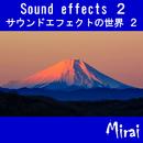 サウンドエフェクトの世界 2/SC-Mirai