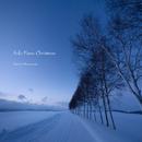 Solo Piano Christmas/南澤大介