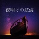 夜明けの航海/MANS