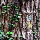 性讃式 (The Rituals)/Nakadomari