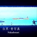 白黒・青写真 (Black & White Blueprint)/Nakadomari