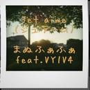 ジュテーム (feat. VY1V4)/まぬふぁふぁ