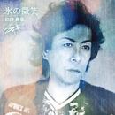 氷の微笑/田口 真也