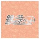 銀のポケット-Gin no pocket/銀のポケット