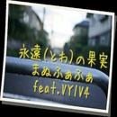 永遠(とわ)の果実 (feat. VY1V4)/まぬふぁふぁ