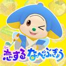 恋するなべぶぎょう (NHK Eテレ『オトッペ』キャラソン)/オトッペ歌唱部