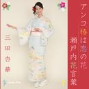アンコ椿は恋の花/瀬戸内花言葉/三田杏華