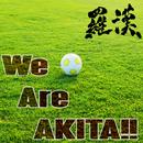 We Are AKITA!!/羅漢