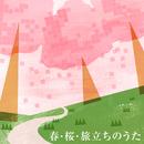 春・桜・旅立ちのうた/TRUE COVER PROJECT