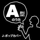 A型のうた Jポップカバー/TRUE COVER PROJECT