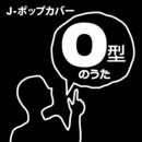 O型のうた Jポップカバー/TRUE COVER PROJECT