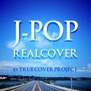 花 (Cover Ver.)/TRUE COVER PROJECT