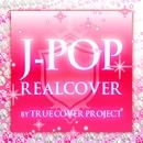 ヒミツ ~キミのそばに居るために~ (Cover Ver.)/TRUE COVER PROJECT