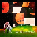 哀・悲しみのうた/TRUE COVER PROJECT