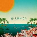夏・太陽のうた/TRUE COVER PROJECT