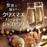 聖夜に聴きたいクリスマスパーティージャズピアノ