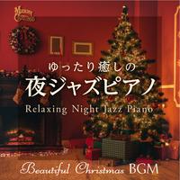 ゆったり癒しの夜ジャズピアノ ~Beautiful Christmas BGM ~