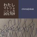 わたしマトリョーシュカ201709/chintaijinkak