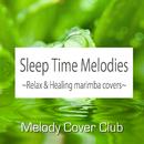 おやすみメロディーズ♪ ~Relax & Healing marimba covers~/メロディー・カバー 倶楽部♪