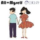 All=Myself/三浦コースケ