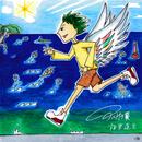 アルトナの翼/板東道生