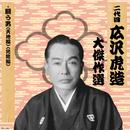 二代目広沢虎造大傑作選 闘う男/広沢虎造