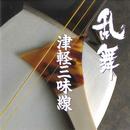 乱舞 津軽三味線/木田林松栄 & 木田林松巨