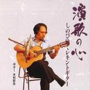 演歌の心 しのび泣くレキントギター/木村好夫