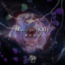 Music for KOF -拳皇命运-/凛-Lin-