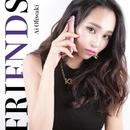 FRIENDS/大脇愛