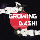 GROWING DASH!/AstroNoteS & 赤マルダッシュ☆