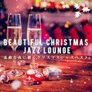 Beautiful Christmas Jazz Lounge ~素敵な夜に聴くクリスマスジャズベスト~/Various Artists