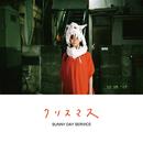 クリスマス -white falcon & blue christmas- remixed by 小西康陽/サニーデイ・サービス