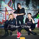 Star Glow/星名はる