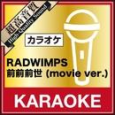 前前前世 (Karaoke Ver.)/カラオケボーイ