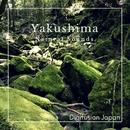 屋久島 ナチュラルサウンド(自然音)/ディジフュージョン・ジャパン