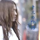 十三の物語/吉開りりぃ