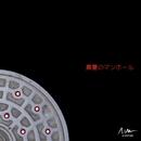 真夏のマンホール (feat. GG UJIHARA)/DJ CHARI & DJ TATSUKI