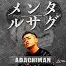 メンタルサグ/ADACHIMAN