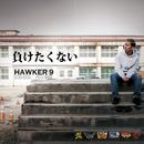 負けたくない/HAWKER 9