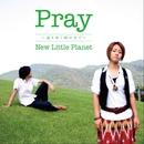 Pray -巡りゆく時の中で-/New Little Planet