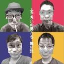 ふぞろいの男たち (Remaster)/無精髭