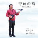 奇跡の島/飯島浩樹 with 豪州かりゆし会