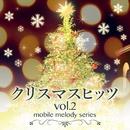 クリスマスヒッツ vol.2/MF Mobile Melody Creators
