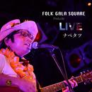 FOLK GALA SQUARE Prelude LIVE - ナベタツ -/ナベタツ