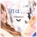 君は。。。/HAWKER 9